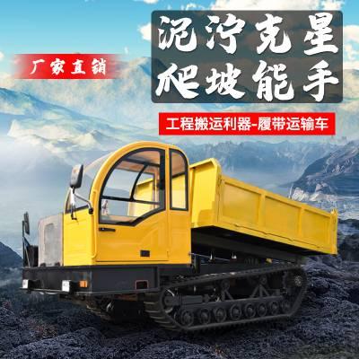 农田履带运输车 8吨履带运输车 山地运输车履带车 可定制