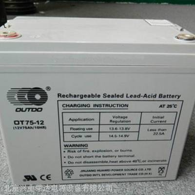 奥特多OUTDO蓄电池OT75-12/12V75AH厂家直销报价