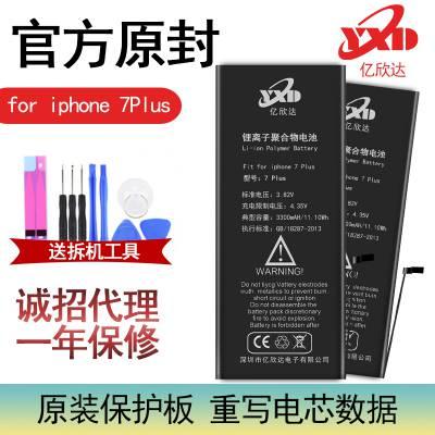 厂家直销适用苹果6s电池6/6P/7/7P/8/8P原装保护板高容量外贸货源