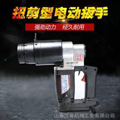 扭剪型电动扳手 高强钢结构扭剪扳手汉普S-30G厂家直销