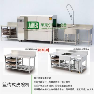 吐鲁番餐具洗碗机-餐具洗碗机定做-莱克尔洗碗机(推荐商家)
