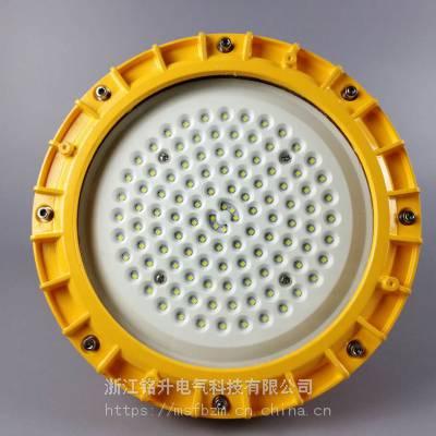 粉尘车间防爆灯 LED高杆灯 70w80w100w吸顶壁挂防爆灯