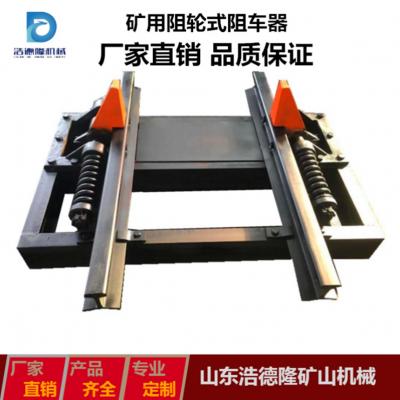 货源产地性价比高耐用卧闸 维修简单使用方便阻车器