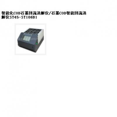 中西COD石墨回流消解仪/石墨COD智能回流消解仪 型号:ST45-ST106B1库号:M1827