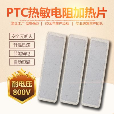 PTC陶瓷发热片厂家定制陶瓷电热片热风机烘干机专用PTC发热片