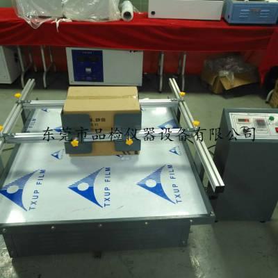 模拟汽车运输振动试验台_模拟汽车运输振动试验台,运输震动台