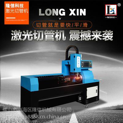 隆信300w小型金属管材数控激光切管机