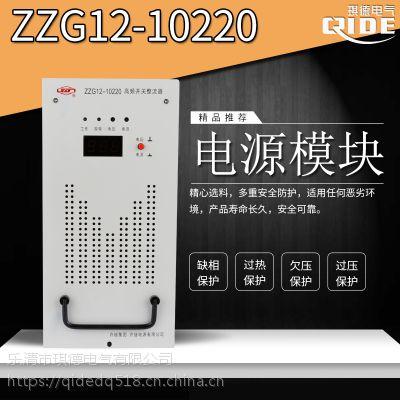 供应许继ZZG12B-20110电源模块ZZG12B-10110
