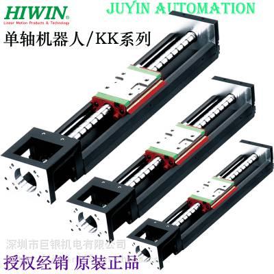 KK模组 HIWIN直线滑台工业机器人替换THK模组HIWIN模组KK系列