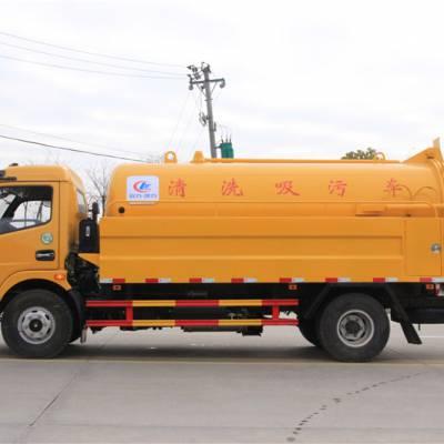 德宏5吨管道吸污车优惠价格