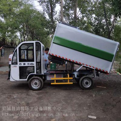 安徽新能源电动四轮挂桶垃圾车小型电动垃圾车垃圾运输车