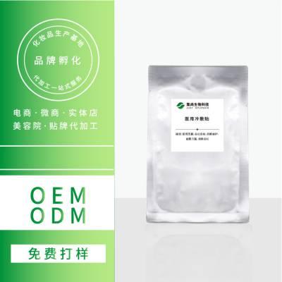 广州化妆品工厂OEM生产医用冷敷贴