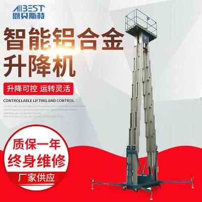 双柱铝合金升降平台 移动式液压 铝合金升降平台 提升机 移动式物料升降台