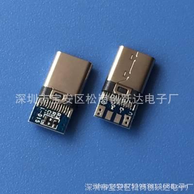 OTG转接头-TYPEC24P带PCB板公头 C型-2.0USB type c带5.1K电阻