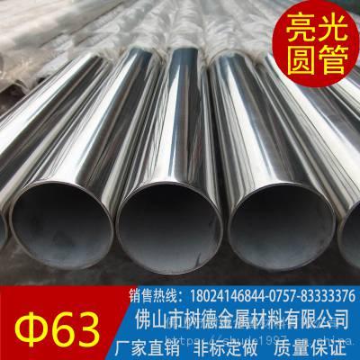 厂家直销304圆通 上海普陀304不锈钢焊管 佛山304不锈钢圆管