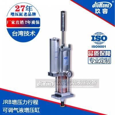 增压缸应用挤模成型-增压缸应用-玖容气液增压缸应用