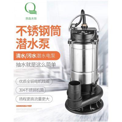污水泵多少钱 上海泉森 304不锈钢污水泵多少钱一台批发 国标WQD污水泵报价