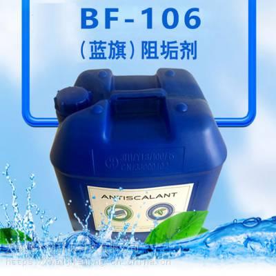 供应蓝旗反渗透ro膜专用阻垢剂(bf106)