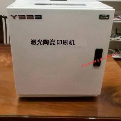 武汉优能激光陶瓷打印机,瓷像制作设备总部,陶瓷激光特种印刷机,四色Fuji/富士