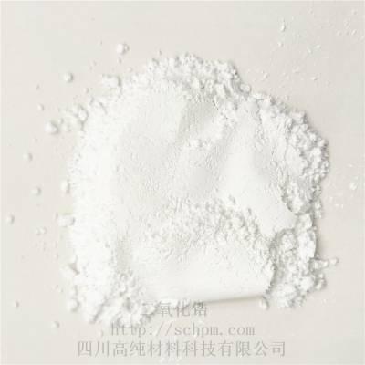 厂家现货批发零售3N氧化锆ZrO2