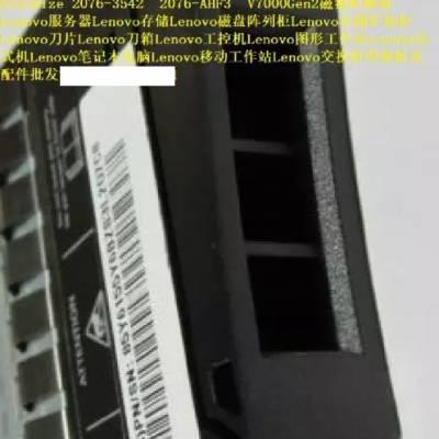 85Y6156 00AR327 1.2TB SAS 10K 2076-3542 V7000存储硬盘