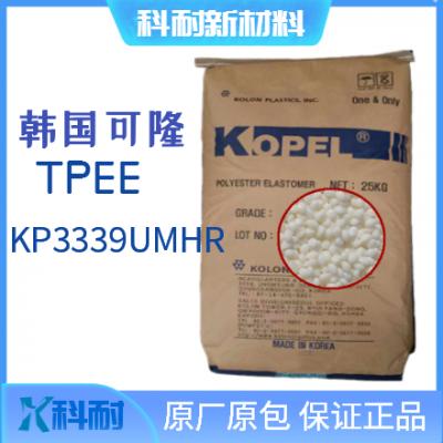 供应高弹性TPEE进口料 韩国可隆KP3339UMHR