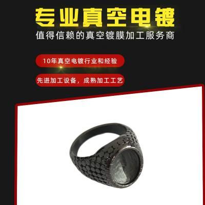 长安电镀厂电镀IP黑保色真空电镀不锈钢戒指 代加工电镀