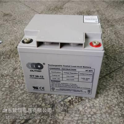 奥特多蓄电池OT26-12 奥特多12V26ah铅酸蓄电池 应急照明专用奥特多蓄电池