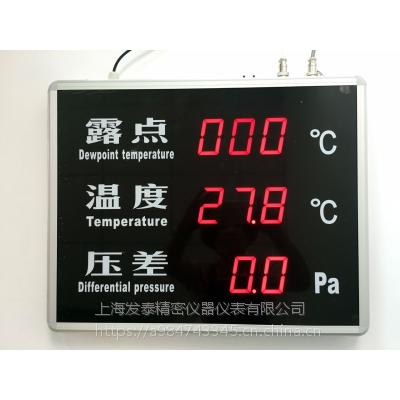 上海发泰FT-TDWP523B露点温度压差显示屏,在线式露点仪