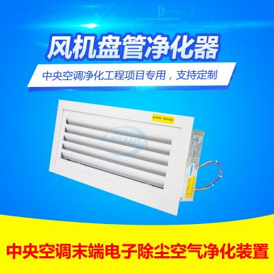 中央空調末端電子除塵凈化裝置回風口復合空氣凈化器支持定制利安達