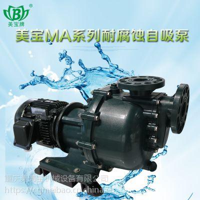 美宝牌污水提升水泵 耐酸耐碱电镀化工自吸泵 工业循环380V