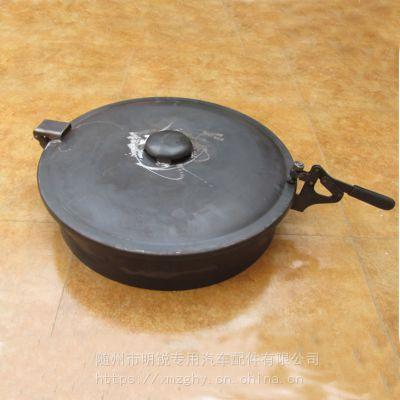 供应洒水车消防车人孔盖 水车罐口 内直径420mm 500mm