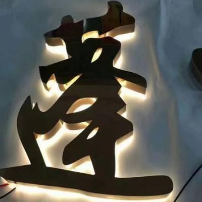 LED发光字价格-天津三诺商贸广告设计-西青区LED发光字