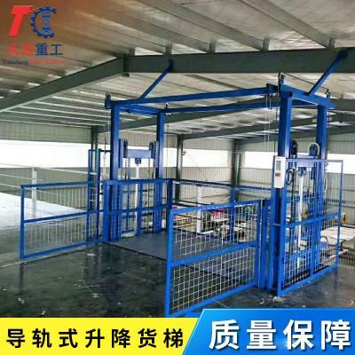 厂家直销大兴安岭市导轨式液压升降货梯/工业货梯/车间专用货物升降机