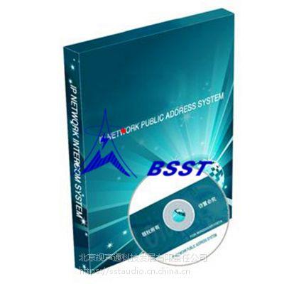 网络广播手机APP分控软件包