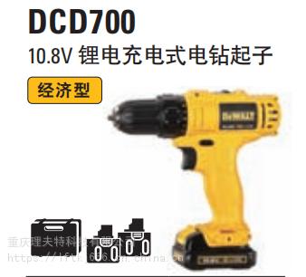 重庆得伟 电动螺丝刀 起子机DCD700 DCF710 DCD777系列等多种型号重
