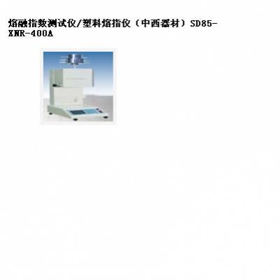 中西熔融指数测试仪/塑料熔指仪(中西器材) 型号:SD85-XNR-400A库号:M220501