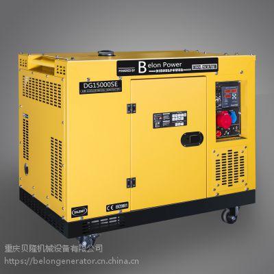 贝隆通用12KW风冷静音柴油发电机组
