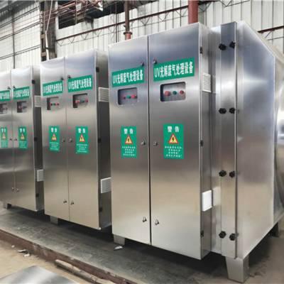 内蒙古UV光氧净化器-定制加工-UV光氧净化器化工厂
