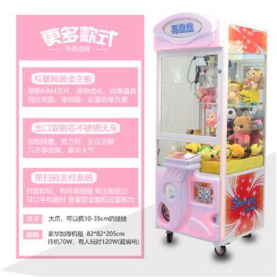 自助娃娃机厂家-扬州自助娃娃机-新洋动漫免费咨询(查看)