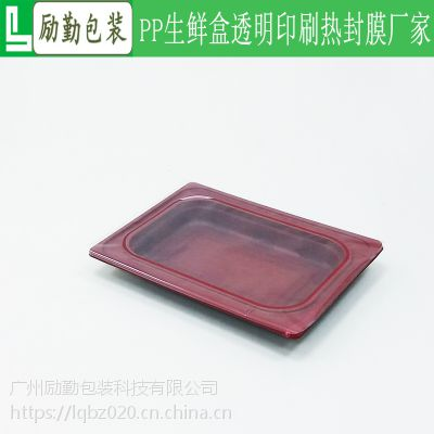 定制 食品包装易撕膜 生鲜肉类锁鲜膜 透明空白pp热封膜 气调包装膜
