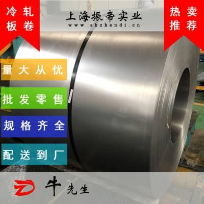 【零售+批发】HC380LA冷轧板卷 定尺加工 配送到厂 上海