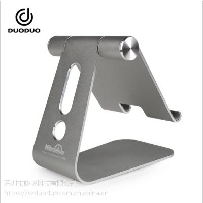 平板电脑可旋转支架 HYDUODUO 铝合金IPAD支架 LOGO定制