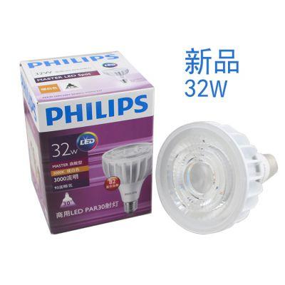 飞利浦飞凡LED灯泡 PAR30 32瓦LED射灯