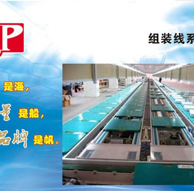 工业生产线厂家-丹江口工业生产线-君鹏皮带流水线设备