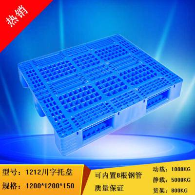 四川南充塑料托盘厂家1212川字塑料栈板卡板单面川字型垫板价格