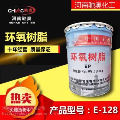 中石化环氧树脂CYD-128,20公斤小口包装绝缘性好无色透明岳阳产地 现货直发