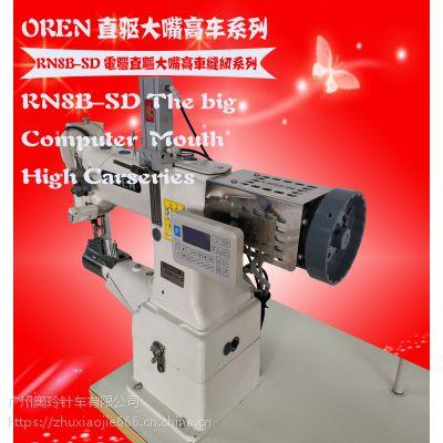 厂家直销奥玲RN8B-SD电脑大嘴高车 工业缝纫机 手袋加工设备