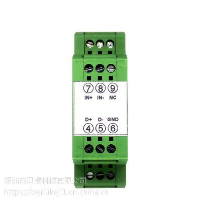 工业信号4-20MA/0-2.5V/0-±10V/0-10mA转换模块RS485-232