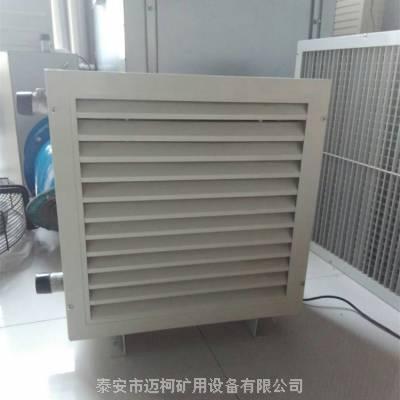 蒸汽防爆暖风机Q型,河北蒸汽暖风机厂家烘干房用暖风机